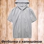 футболка с капюшоном с коротким рукавом